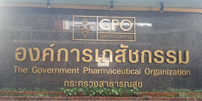 Government pharmaceutical organization in Thailand
